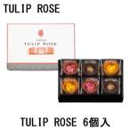 チューリップローズ TULIP ROSE 6個入 ホワイトデー ギフト