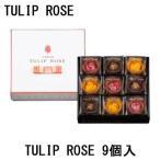 チューリップローズ TULIP ROSE 9個入 ホワイトデー ギフト