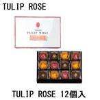 チューリップローズ TULIP ROSE 12個入 ホワイトデー ギフト