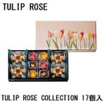 チューリップローズ TULIP ROSE COLLECTION 17個入 ホワイトデー ギフト
