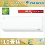 ダイキン エアコン 10畳用 Eシリーズ S28VTES-W 単相100V 【2018年モデル】