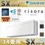 ダイキンエアコン 14畳用 risora(リソラ) SXシリーズ S40VTSXV-F(-K)(-W)(-T) 室外電源タイプ(単相200V)