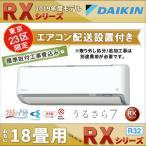 【東京23区限定・標準取付工事費込】ダイキンエアコン 18畳用 RXシリーズ S56WTRXP-W うるさら7 単相200V 2019年モデル