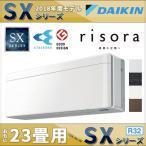 ダイキンエアコン 23畳用 risora(リソラ) SXシリーズ S71VTSXP-F(-K)(-W)(-T) AN71VSP同等機種