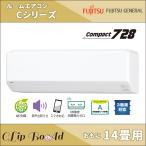 富士通ゼネラル エアコン おもに14畳用 AS-C40F 2016年モデル Cシリーズ コンパクトエアコン