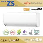富士通ゼネラル エアコン nocria(ノクリア) おもに14畳用 AS-ZS40F2 人感センサー/空気清浄/フィルター自動お掃除 PM2.5への対応