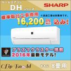 標準取付け工事費込み シャープ プラズマクラスターエアコン おもに8畳用 AY-F25DH 2016年モデル DHシリーズ
