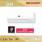 シャープ プラズマクラスターエアコン おもに10畳用 AY-F28DH 2016年モデル DHシリーズ