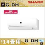 AY-G40DH2 シャープ プラズマクラスターエアコン G-DHシリーズ 14畳用 省エネ基準達成・シンプルモデル AY-F40DH2後継機種