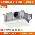 BS-113HM マックス 浴室暖房・換気・乾燥機 3室換気タイプ 24時間換気機能付 100V