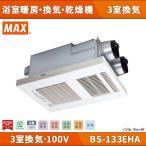 BS-133EHA マックス 浴室暖房・換気・乾燥機 3室換気タイプ 24時間換気機能付 100V