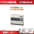 FF-10014-W コロナ FF式石油暖房機 温風ヒーター 石油ストーブ 26畳から35畳 標準タイプ 別置タンク式
