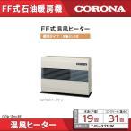 FF-7414-W コロナ FF式石油暖房機 温風ヒーター 石油ストーブ 19畳から26畳 標準タイプ 別置タンク式