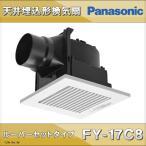 【在庫あり】換気扇 FY-17C8 パナソニック 天井埋込形換気扇 低騒音形 ルーバーセットタイプ