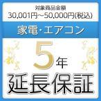 5年間延長保証 エアコン 家電製品用 対象商品価格30,001円〜50,000円