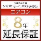 8年間延長保証 エアコン専用 対象商品価格50,001円〜75,000円