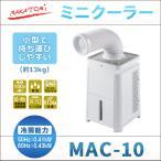 ナカトミ スポットクーラー 家庭用 ミニクーラー 省スペースの小型冷風機 スポットエアコン 工事不要 MAC-10