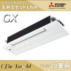 三菱電機 天井埋め込みエアコン1方向 20畳用 MLZ-GX635AS ハウジングエアコン 天井カセット形 GXシリーズ