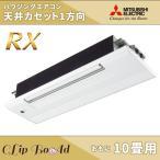 三菱電機 天井埋め込みエアコン1方向 10畳用 MLZ-RX285AS ハウジングエアコン 天井カセット形 RXシリーズ