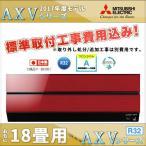 標準取付費用込み MSZ-AXV5617S-R 三菱電機エアコン 霧ヶ峰 AXVシリーズ 18畳用 単相200V ムーブアイ カラー(R)