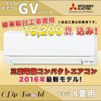 標準取付け工事費込み 三菱電機 エアコン おもに8畳用 MSZ-GV2516-W 2016年モデル GVシリーズ ベーシックモデル ※工事のみキャンセルも可能です。