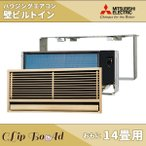 三菱電機 壁埋め込みエアコン 14畳用 MTZ-455AS ハウジングエアコン 壁ビルトイン形