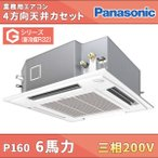 PA-SP160U5GN パナソニック 業務用エアコン 4方向天井カセット形 6馬力 シングル 超省エネ 三相200V ワイヤードリモコン