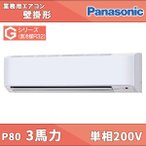PA-SP80K5SGN パナソニック 業務用エアコン 壁掛け形 3馬力 シングル 超省エネ 単相200V ワイヤードリモコン