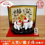 お正月飾り 犬 置物ちりめん 金屏風付き「大笑い親子戌(屏風付)」 リュウコドウ 日本製(京都) 戌年のかわいいお正月飾り