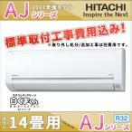 標準取付費用込み RAS-AJ40G-W 日立エアコン 白くまくん AJシリーズ 14畳用 単相100V コンパクトなシンプルエアコン