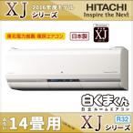 RAS-XJ40F2-W 日立エアコン 白くまくん XJシリーズ 14畳用  単相200V くらしカメラ4プレミアムモデル
