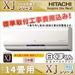 標準取付工事費込 日立エアコン 白くまくん XJシリーズ 14畳用  単相200V RAS-XJ40G2の前年モデル