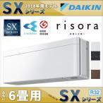 ダイキンエアコン 6畳用 risora(リソラ) SXシリーズ S22VTSXS-F(-K)(-W)(-T) AN22VSS同等機種
