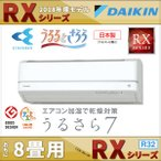 S25VTRXS-W ダイキンエアコン RXシリーズ 8畳用 うるさら7 単相100V 加湿・除湿/ストリーマ空気清浄/自動お掃除