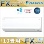 S28UTFXS-W ダイキンエアコン FXシリーズ 10畳用 単相100V さらら除湿/空気清浄/自動お掃除
