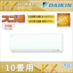 S28VTKXP-W ダイキンエアコン スゴ暖 KXシリーズ 10畳用 単相200V 寒冷地向け ベーシックエアコン