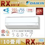 S28VTRXS-W ダイキンエアコン RXシリーズ 10畳用 うるさら7 単相100V 加湿・除湿/ストリーマ空気清浄/自動お掃除