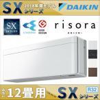 ダイキンエアコン 12畳用 risora(リソラ) SXシリーズ S36VTSXS-F(-K)(-W)(-T) AN36VSS同等機種