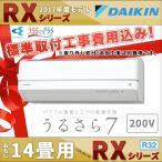 標準取付工事費込み S40UTRXP-W ダイキンエアコン RXシリーズ 14畳用 うるさら7 単相200V 加湿・除湿/ストリーマ空気清浄/自動お掃除