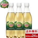 コカ・コーラ社 カナダドライ ジンジャーエール 500ml 1箱(24本入) 【代引き決済不可】