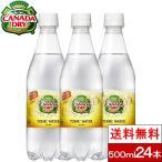 コカ・コーラ社 カナダドライ トニックウォーター 500ml 1箱(24本入) 【代引き決済不可】