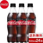 数量限定特価 コカ・コーラ社 コカ・コーラゼロ500ml 1箱(24本入)【代引決済不可】coupon_cc2017coupon
