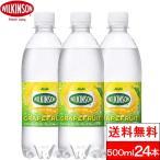 ウィルキンソン炭酸水強炭酸水500ml24本送料無料グレープフルーツアサヒ飲料ギフト
