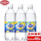 炭酸水 スパークリング 強炭酸 アサヒウィルキンソン レモン 500mL48本 24本*2ケース ハイボール 割材 ソーダの画像