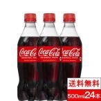 【送料無料】コカ・コーラ500mlPET ペットボトル 24本入り 1ケース 【代引決済不可】