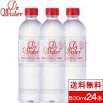 水 シリカ水 天然水 ドクターウォーター ナチュラルミネラルウォーター500ml×24本 シリカ水 送料無料