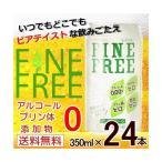 ノンアルコールビール 神戸居留地 FINE FREE ファインフリー 350ml×24本 代引不可 送料無料(一部地域を除く)