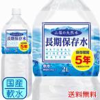 保存水 水 5年保存水 備蓄水 2000ml 6本 山梨 天然水 長期保存 天災 災害用