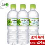水 天然水 コカ・コーラ社 い・ろ・は・すナチュラルミネラルウォーター  555ml×24本 I LOHAS コカコーラ