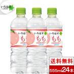 い・ろ・は・す  もも 555mlPETペットボトル 555ml × 24本 1ケース白桃 /いろはす/I LOHAS/コカコーラ社/天然水